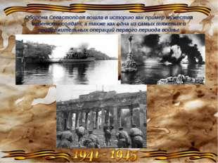Оборона Севастополя вошла в историю как пример мужества советских солдат, а т