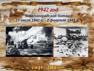 Сталинградская битва 17 июля 1942 г. - 2 февраля 1943 г. 1942 год