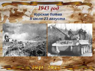 Курская битва 5 июля-23 августа 1943 год