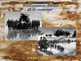 Форсирование Днепра 21-30 сентября