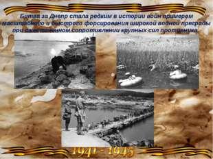 Битва за Днепр стала редким в истории войн примером масштабного и быстрого фо