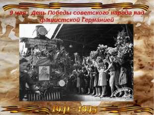 9 мая - День Победы советского народа над фашистской Германией