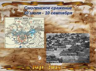 Смоленское сражение 10 июля - 10 сентября
