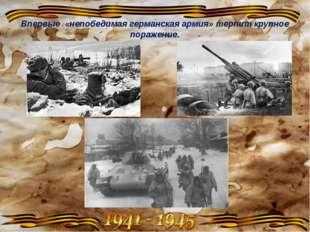 Впервые «непобедимая германская армия» терпит крупное поражение.