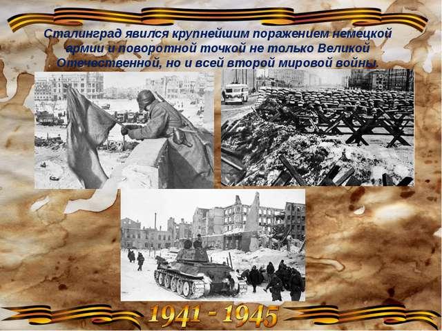 Сталинград явился крупнейшим поражением немецкой армии и поворотной точкой не...
