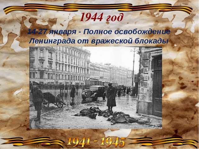 14-27 января - Полное освобождение Ленинграда от вражеской блокады 1944 год