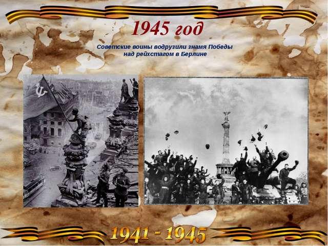 Советские воины водрузили знамя Победы над рейхстагом в Берлине 1945 год