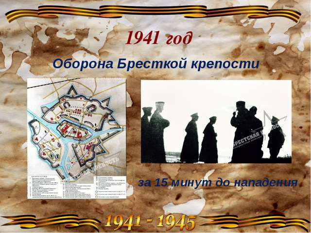 1941 год Оборона Бресткой крепости за 15 минут до нападения