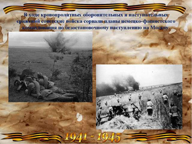 В ходе кровопролитных оборонительных и наступательных сражений советские войс...