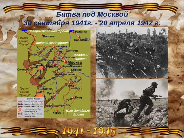 Битва под Москвой 30 сентября 1941г. - 20 апреля 1942 г.
