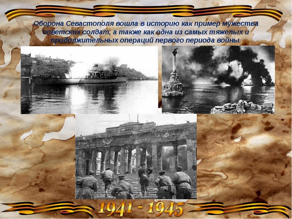 Оборона Севастополя вошла в историю как пример мужества советских солдат, а т...
