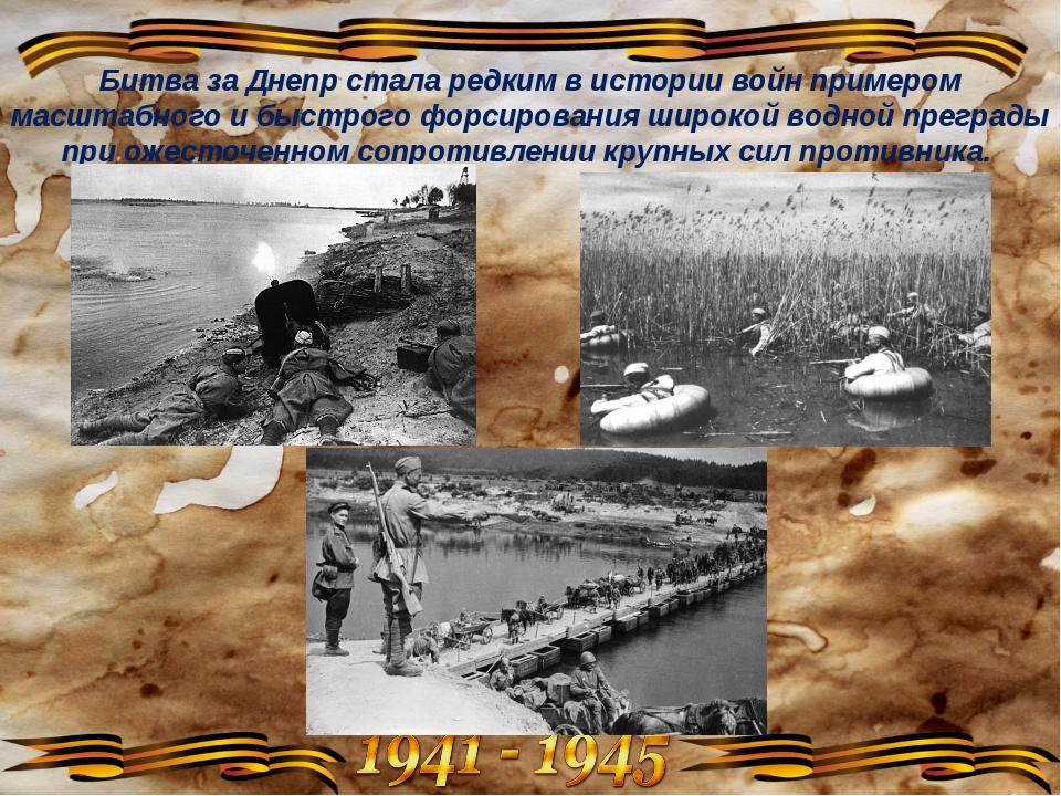 Битва за Днепр стала редким в истории войн примером масштабного и быстрого фо...