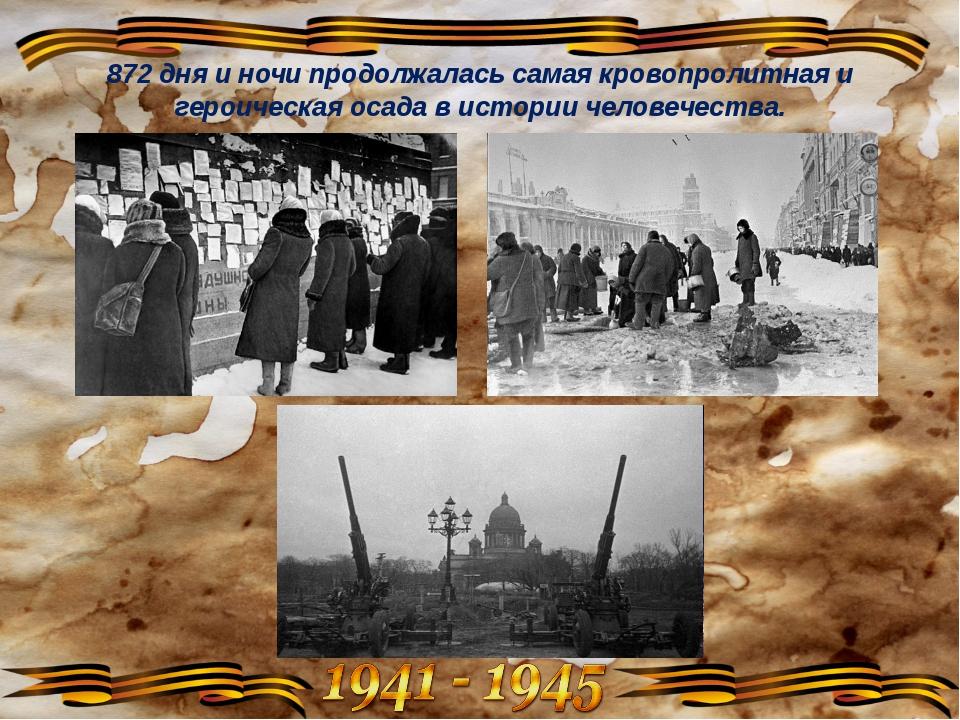 872 дня и ночи продолжалась самая кровопролитная и героическая осада в истори...