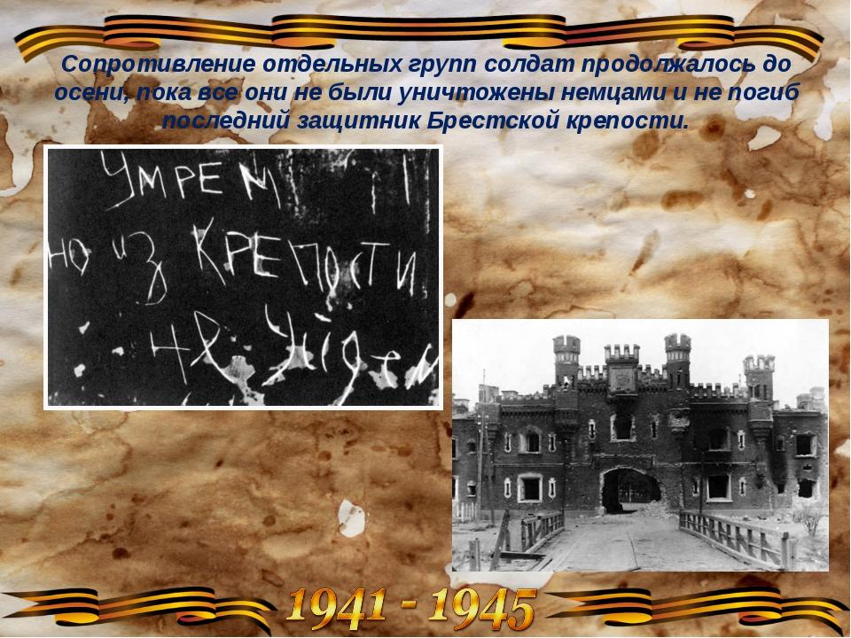 Сопротивление отдельных групп солдат продолжалось до осени, пока все они не б...