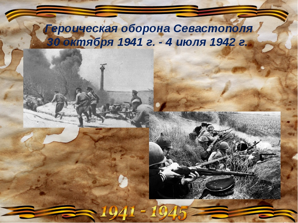Героическая оборона Севастополя 30 октября 1941 г. - 4 июля 1942 г.