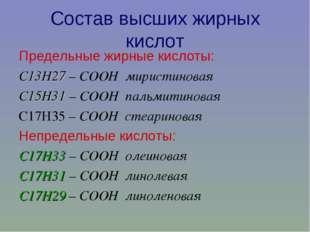 Состав высших жирных кислот Предельные жирные кислоты: С13Н27 – СООН миристин