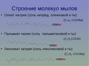 Строение молекул мылов Олеат натрия (соль непред. олеиновой к-ты) (С17н33 СОО