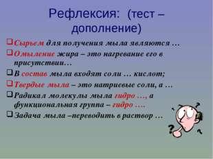 Рефлексия: (тест – дополнение) Сырьем для получения мыла являются … Омыление