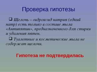 Проверка гипотезы Щелочь – гидроксид натрия (едкий натр) есть только в состав