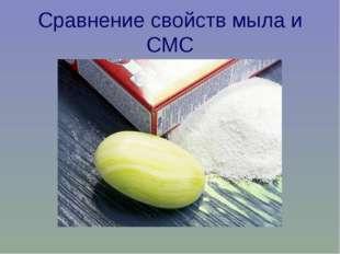 Сравнение свойств мыла и СМС