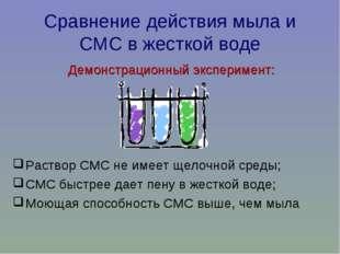 Сравнение действия мыла и СМС в жесткой воде Демонстрационный эксперимент: Ра