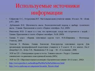Используемые источники информации Габриелян О.С., Остроумова И.Г. Настольная