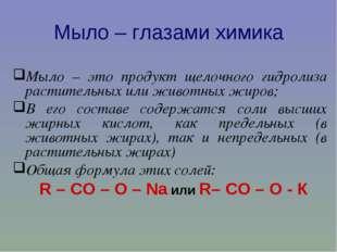 Мыло – глазами химика Мыло – это продукт щелочного гидролиза растительных или