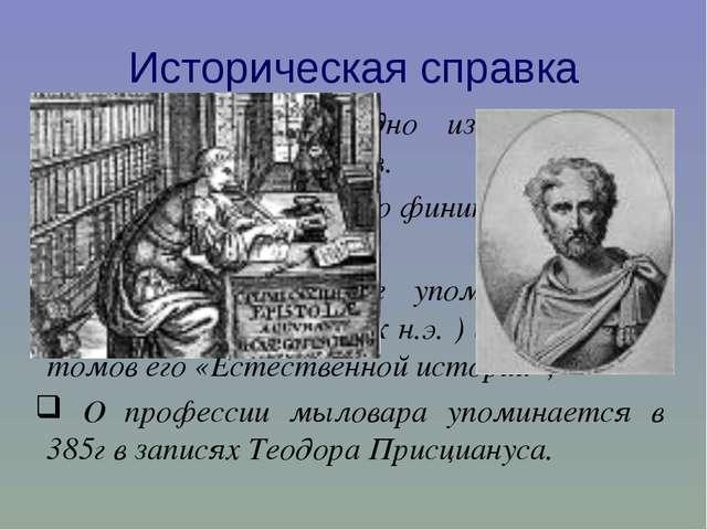 Историческая справка Мыловарение – одно из древнейших химических производств....