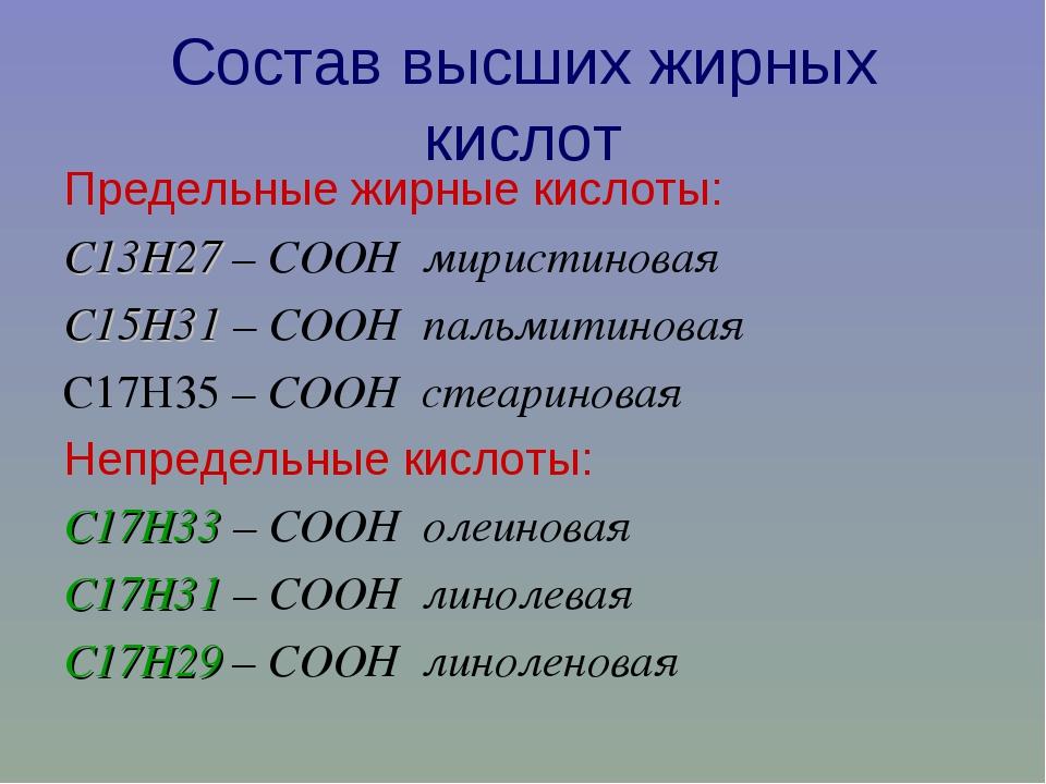 Состав высших жирных кислот Предельные жирные кислоты: С13Н27 – СООН миристин...