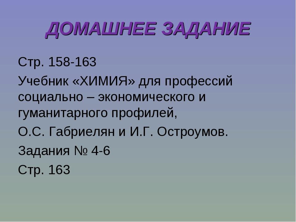 ДОМАШНЕЕ ЗАДАНИЕ Стр. 158-163 Учебник «ХИМИЯ» для профессий социально – эконо...