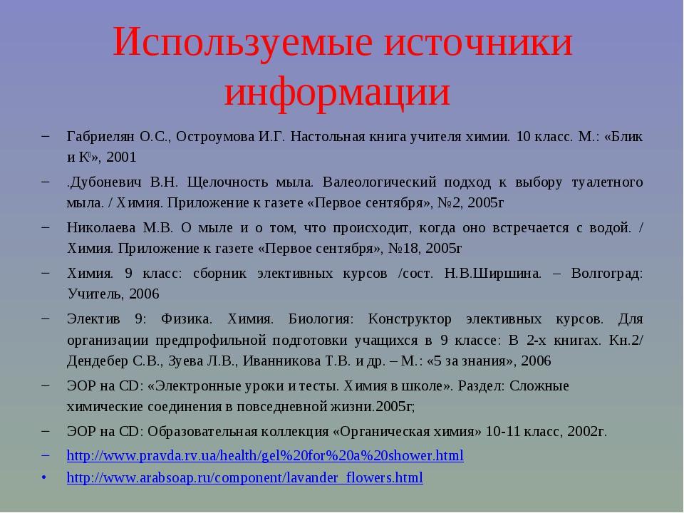Используемые источники информации Габриелян О.С., Остроумова И.Г. Настольная...