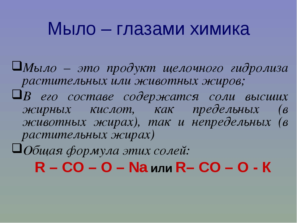 Мыло – глазами химика Мыло – это продукт щелочного гидролиза растительных или...