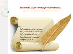 Великие радетели русского языка Даль Владимир Иванович Работу выполнила учени