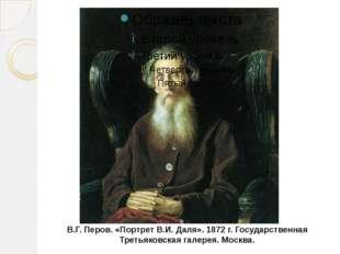 В.Г. Перов. «Портрет В.И. Даля». 1872 г. Государственная Третьяковская галере