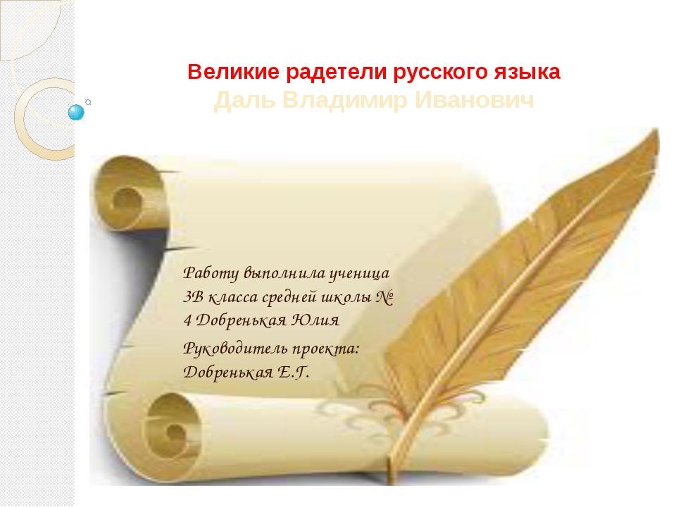 Великие радетели русского языка Даль Владимир Иванович Работу выполнила учени...