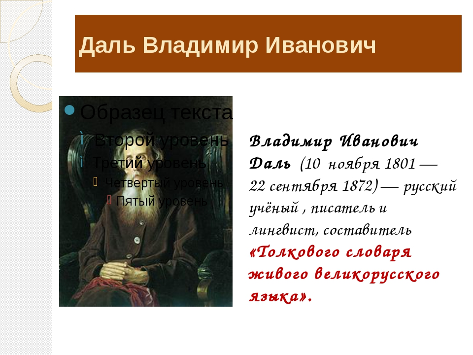 Даль Владимир Иванович Владимир Иванович Даль (10 ноября 1801 — 22 сентября 1...
