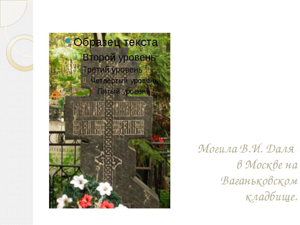 Могила В.И. Даля в Москве на Ваганьковском кладбище.