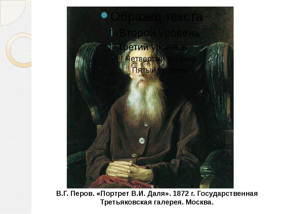В.Г. Перов. «Портрет В.И. Даля». 1872 г. Государственная Третьяковская галере...