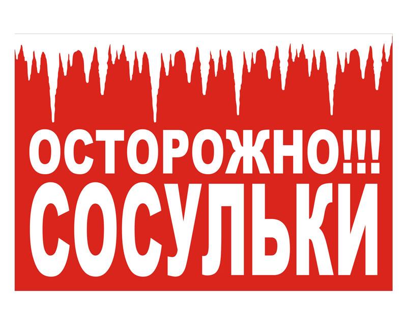 http://arts-reklama.ru/images/tablichki/SOSULKI.jpg