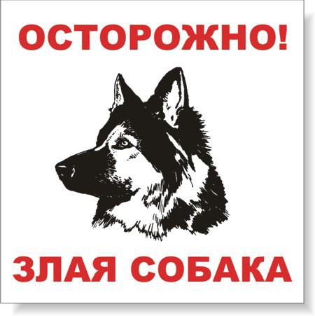 http://www.domznak.ru/sobaki/s-05/sobaka.png