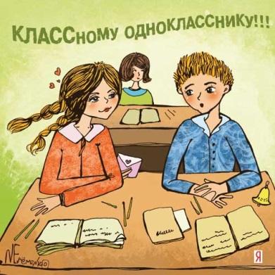 http://pozdravlyaem.org/uploads/cards/1-aprelya/kartinka-na-1-aprelya-den-smexa-klassnomu_1950.jpg