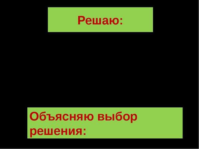 Решаю: 9 – 6 = 3 (б.) Объясняю выбор решения: