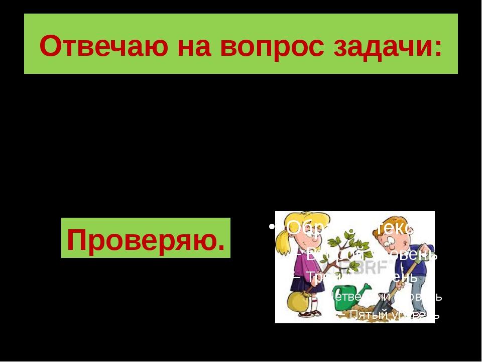 Отвечаю на вопрос задачи: Ответ: 3 берёзки посадили школьники около школы. Пр...