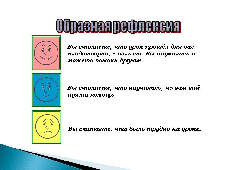 C:\Users\Татьяна\Desktop\0044-044-Obraznaja-refleksija.jpg
