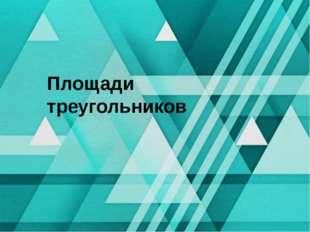 Площади треугольников
