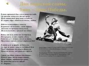 Подготовила: ученица 10 класса МКОУ Белогорская СОШ Кумылженского района Вол
