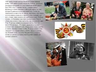 1418 дней и ночей длилась Великая Отечественная война. 1418 дней и ночей кова