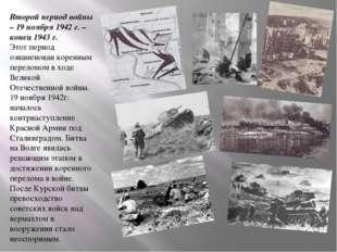 Второй период войны – 19 ноября 1942 г. – конец 1943 г. Этот период ознаменов