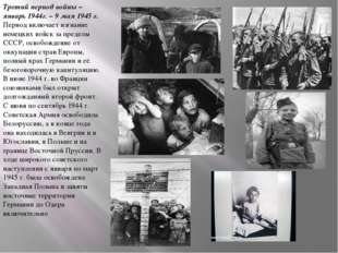 Третий период войны – январь 1944г. – 9 мая 1945 г. Период включает изгнание