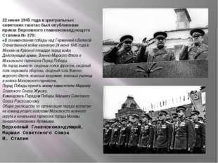 22 июня 1945 года вцентральных советских газетах был опубликован приказ Верх